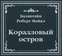 Коралловый остров - Роберт Майкл Баллантайн