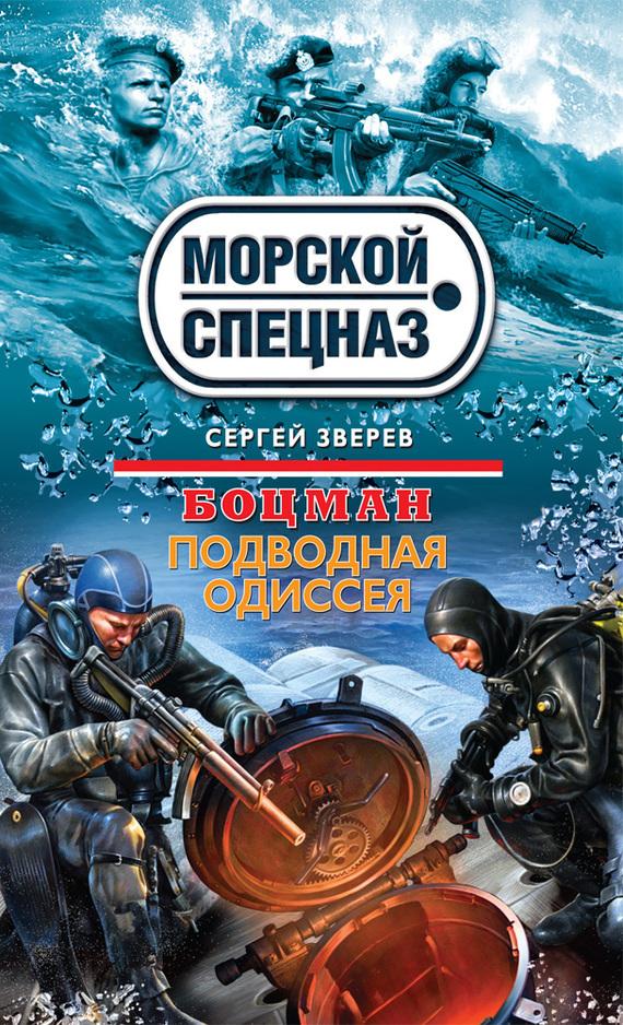 Подводная одиссея - Сергей Зверев