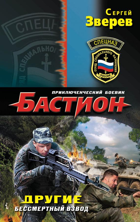 Сергей Зверев - Другие. Бессмертный взвод (fb2) скачать книгу бесплатно
