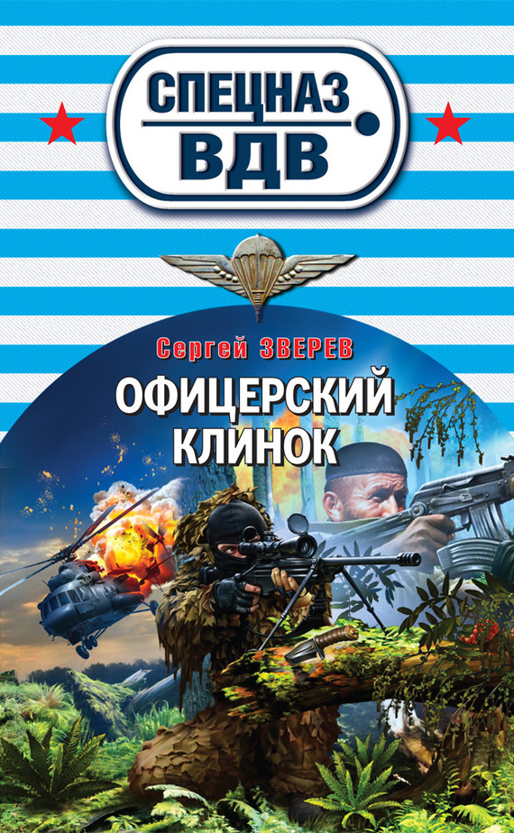 Офицерский клинок - Сергей Зверев