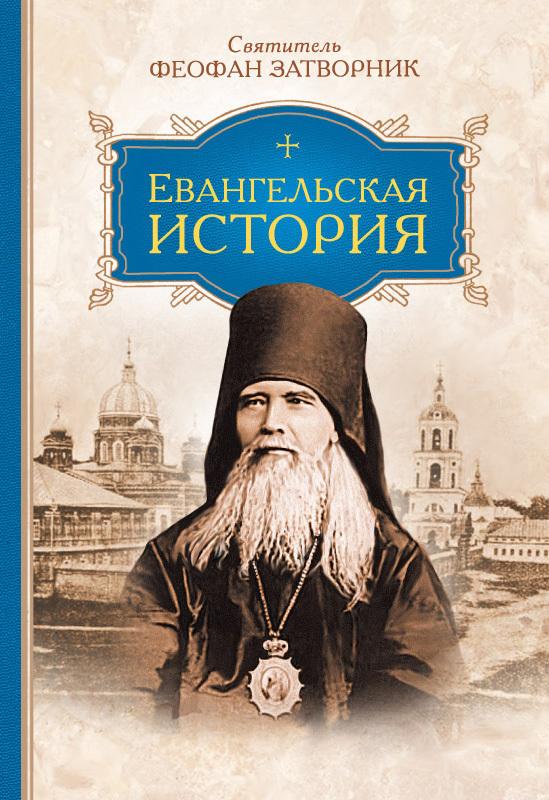 cвятитель Феофан Затворник Евангельская история