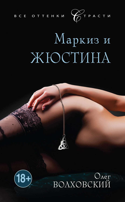 erotika-fb2
