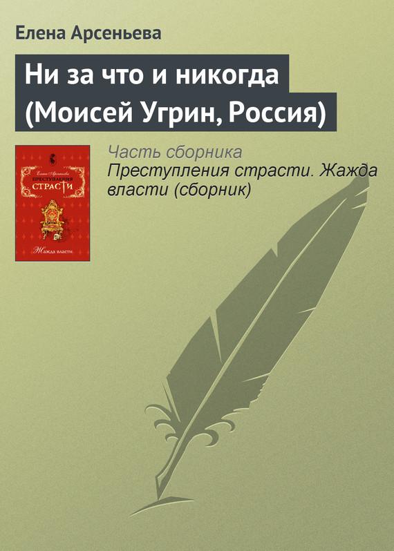 Ни за что и никогда (Моисей Угрин, Россия) LitRes.ru 14.000