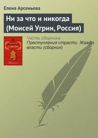 - Ни за что и никогда (Моисей Угрин, Россия)