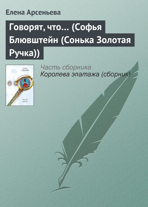 Говорят, что… (Софья Блювштейн (Сонька Золотая Ручка)) LitRes.ru 9.000