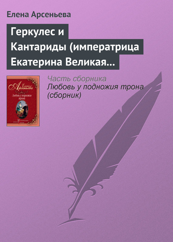 Скачать Елена Арсеньева бесплатно Геркулес и Кантариды императрица Екатерина Великая - Александр Ланской