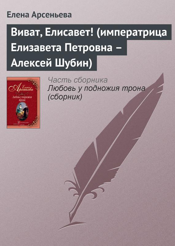 Елена Арсеньева - Виват, Елисавет! (императрица Елизавета Петровна – Алексей Шубин)