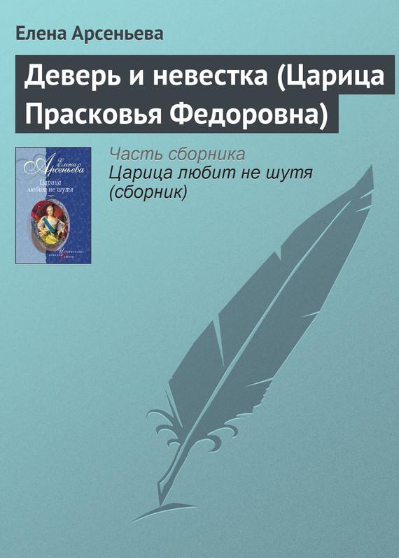 Деверь и невестка (Царица Прасковья Федоровна)