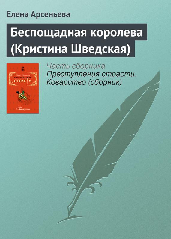 Елена Арсеньева
