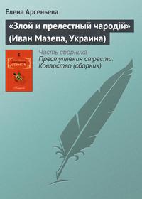 Арсеньева, Елена  - «Злой и прелестный чародiй» (Иван Мазепа, Украина)