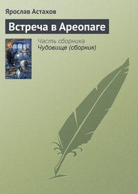 Астахов, Ярослав  - Встреча в Ареопаге