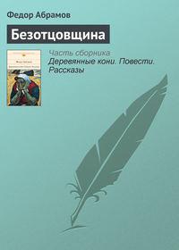 Абрамов, Федор  - Безотцовщина