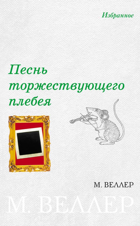 Михаил Веллер Песнь торжествующего плебея (сборник) зомфри блог глава 2