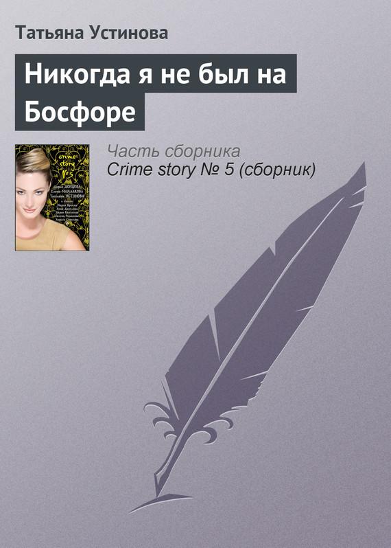 Обложка книги Никогда я не был на Босфоре, автор Устинова, Татьяна