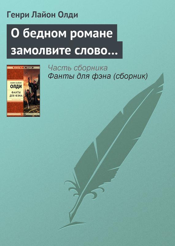Генри Лайон Олди О бедном романе замолвите слово…  мы встретились в бомбее