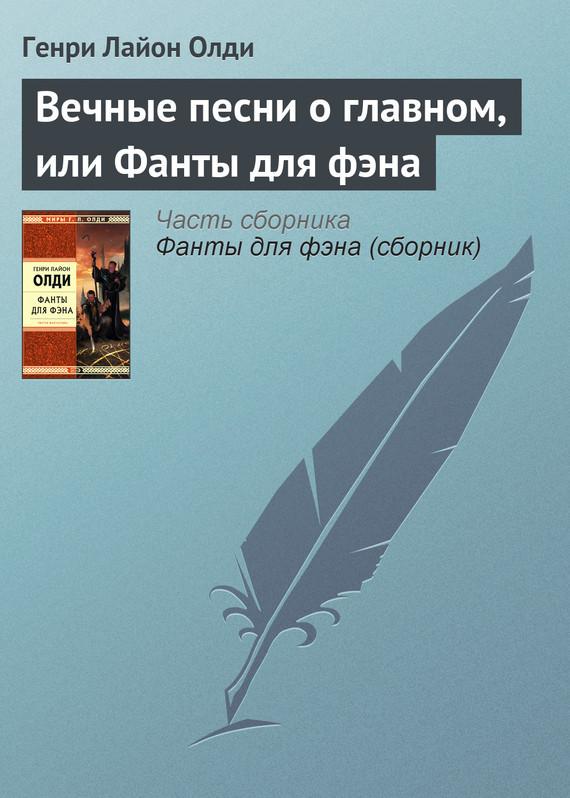 скачать книгу Генри Лайон Олди бесплатный файл