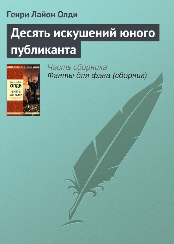 Генри Лайон Олди Десять искушений юного публиканта эндрю найдерман адвокат дьявола