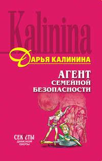 Калинина, Дарья  - Агент семейной безопасности