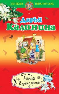 Калинина, Дарья  - Алмаз в декольте