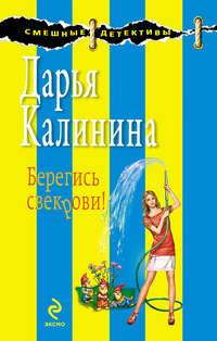 Калинина, Дарья  - Берегись свекрови!