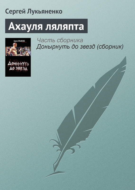 Обложка книги Ахауля ляляпта, автор Лукьяненко, Сергей