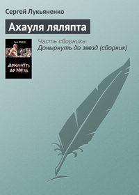 - Ахауля ляляпта
