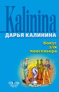 Калинина, Дарья  - Бонус для монсеньора