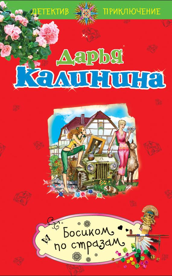 Обложка книги Босиком по стразам, автор Калинина, Дарья