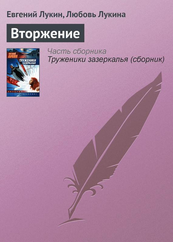 Евгений Лукин Вторжение евгений лукин портрет кудесника в юности сборник