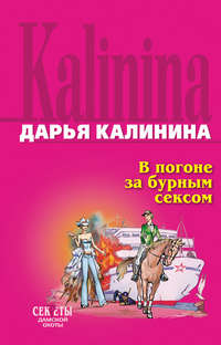 Калинина, Дарья  - В погоне за бурным сексом