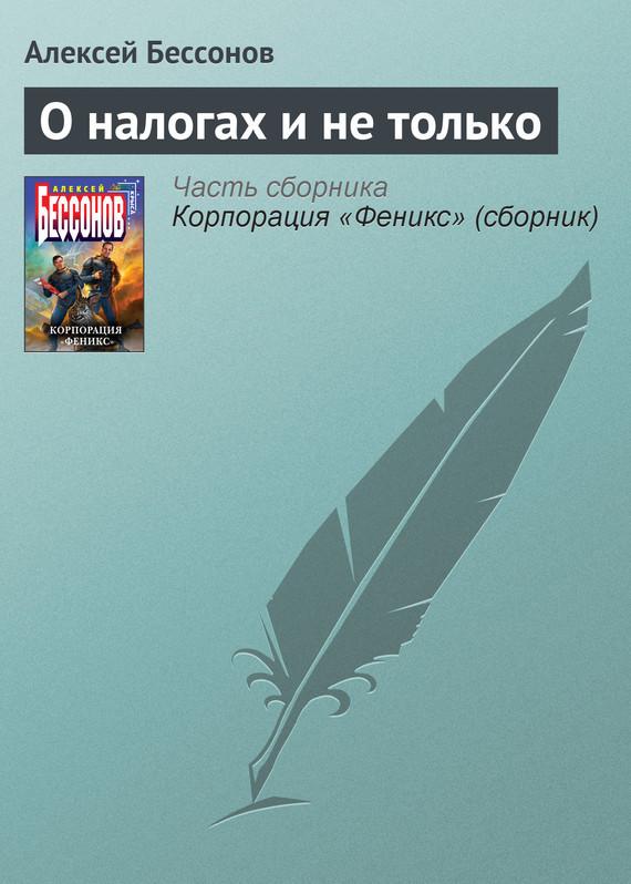 Алексей Бессонов. О налогах и не только