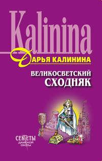 Калинина, Дарья  - Великосветский сходняк