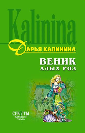 Обложка книги Веник алых роз, автор Калинина, Дарья