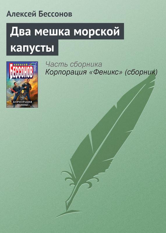Алексей Бессонов Два мешка морской капусты