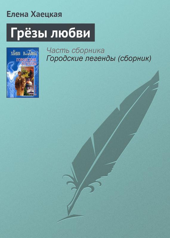Скачать Грёзы любви бесплатно Елена Хаецкая