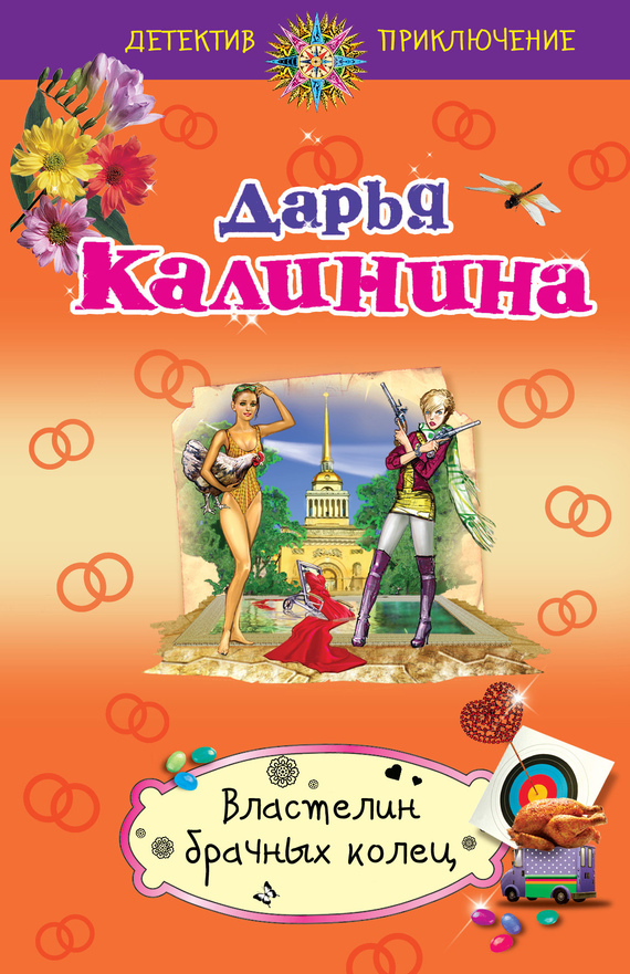 Властелин брачных колец - Дарья Калинина