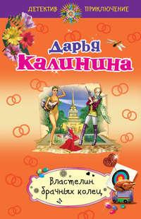 Калинина, Дарья  - Властелин брачных колец