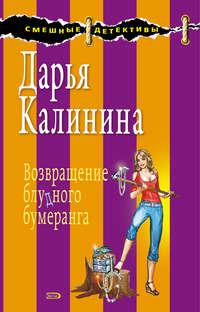 Калинина, Дарья  - Возвращение блудного бумеранга