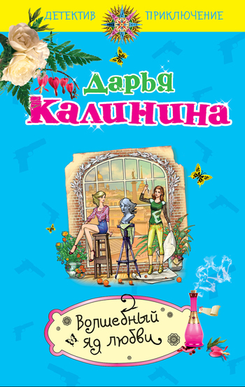 Дарья Калинина Волшебный яд любви
