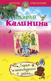 Калинина, Дарья  - Гарем шоколадного зайки