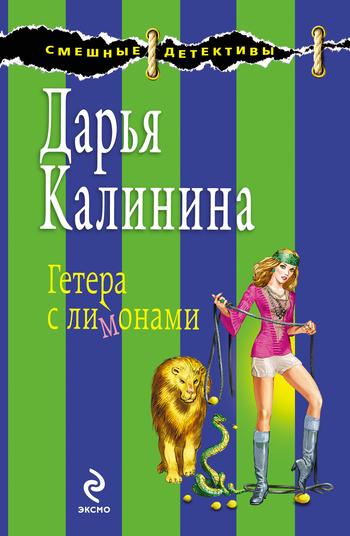 Дарья Калинина Гетера с лимонами дарья калинина гетера с лимонами
