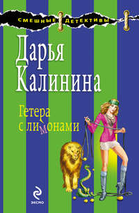 Калинина, Дарья  - Гетера с лимонами