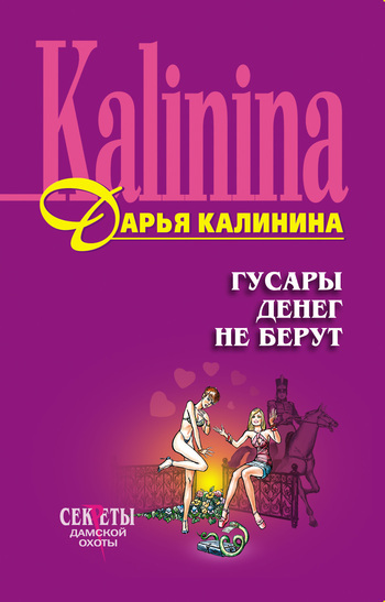 Обложка книги Гусары денег не берут, автор Калинина, Дарья