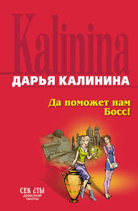 Калинина, Дарья  - Да поможет нам Босс