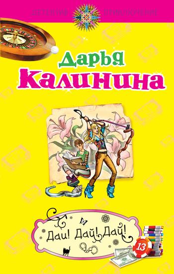 Обложка книги Дай! Дай! Дай!, автор Калинина, Дарья