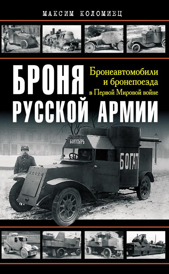 Броня русской армии. Бронеавтомобили и бронепоезда в Первой мировой войне случается неторопливо и уверенно