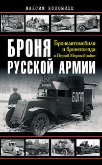 «Яуза», Литагент  - Броня русской армии. Бронеавтомобили и бронепоезда в Первой мировой войне