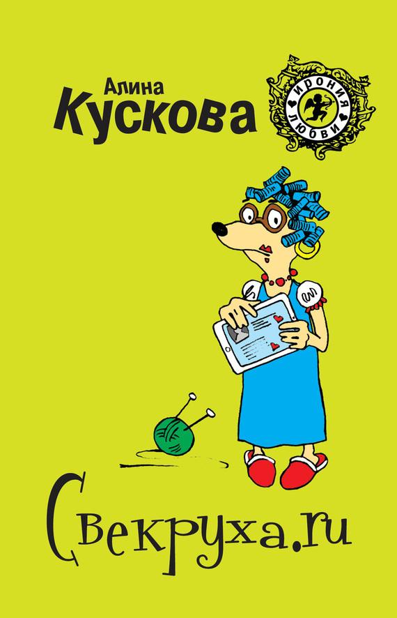 Свекруха.ru - Алина Кускова