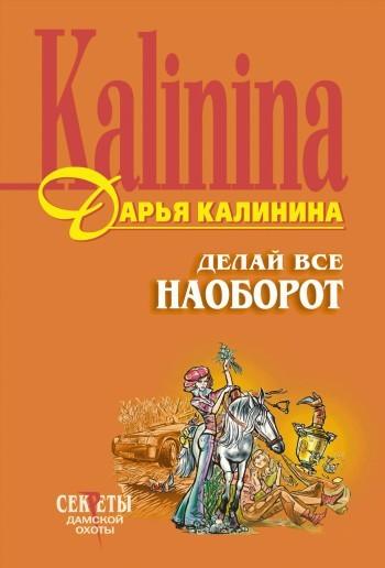 доступная книга Дарья Калинина легко скачать