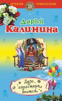 Калинина, Дарья  - Дело гангстера боится